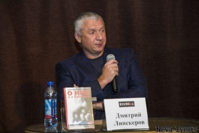Дмитрий Липскеров «О нем и о бабочках» (презентация)