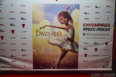 «Балерина» (премьера)