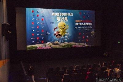 «Подводная Эра» (премьера)