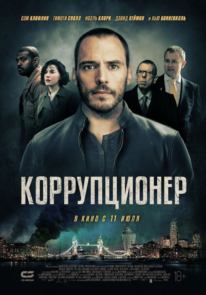 «Коррупционер» (премьера)