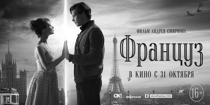 «Француз» (премьера)