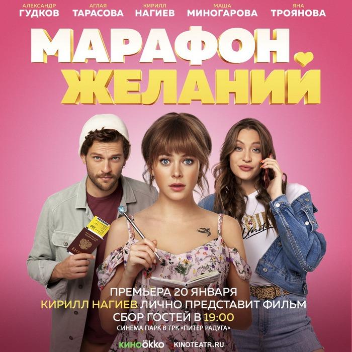 «МАРАФОН ЖЕЛАНИЙ» (премьера)