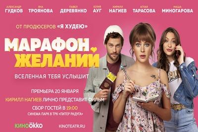 """Марафон желаний"" (премьера)"