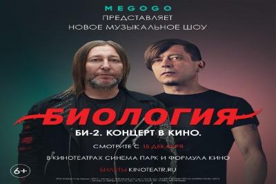 """""""Биология"""" (премьера) Би2"""