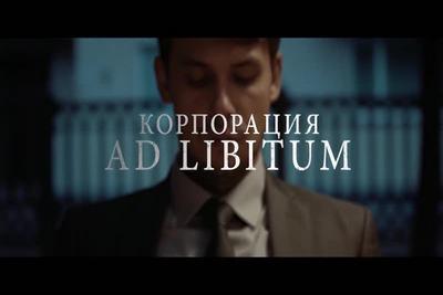 """""""Корпорация Ad Libitum"""" (премьера)"""
