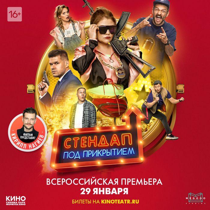 """""""Стендап под прикрытием"""" (премьера)"""