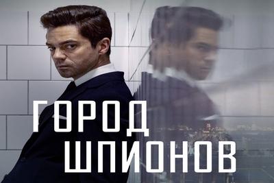 """""""Город шпионов"""" (премьера)"""