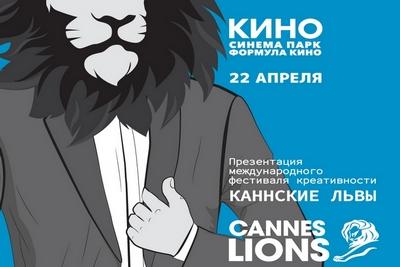 «Каннские Львы» (премьера)
