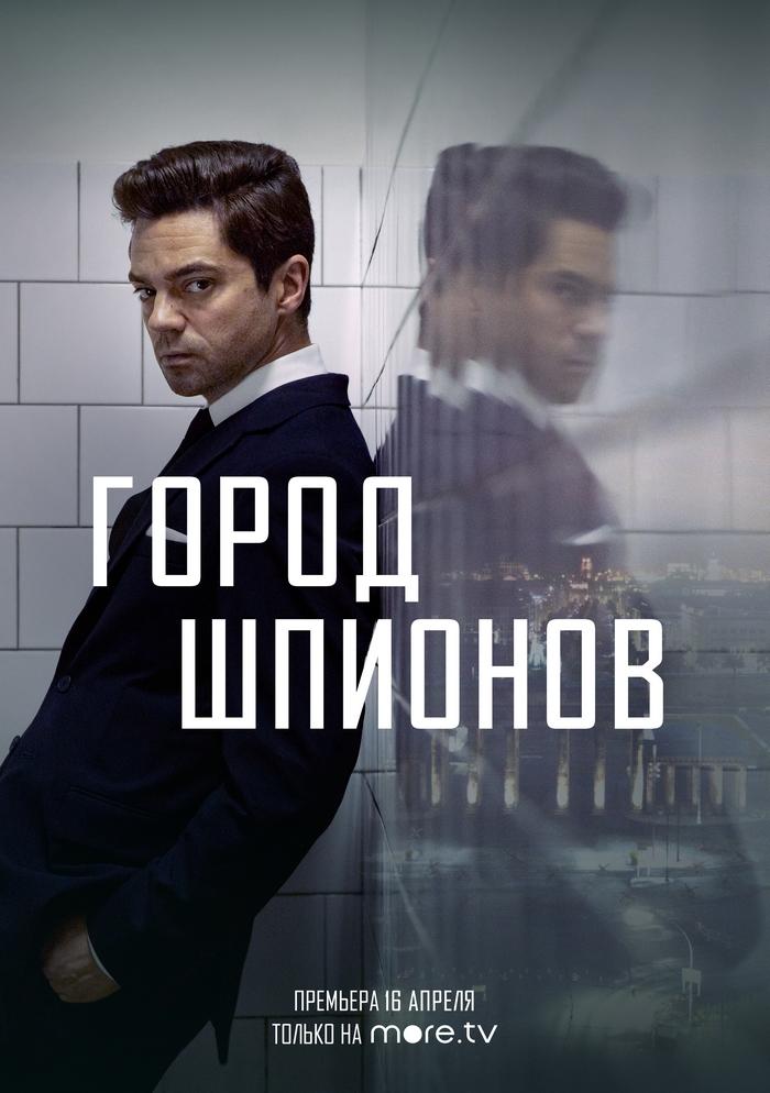 «Город шпионов» (анонс)
